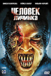 Человек-личинка (2005)