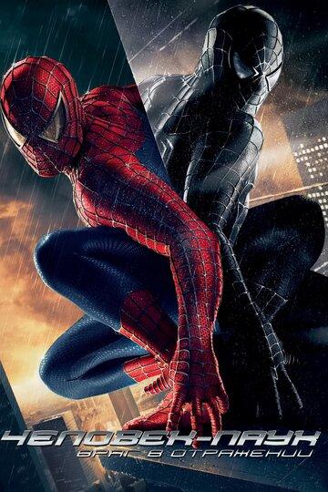 Смотреть онлайн Человек-паук 3: Враг в отражении