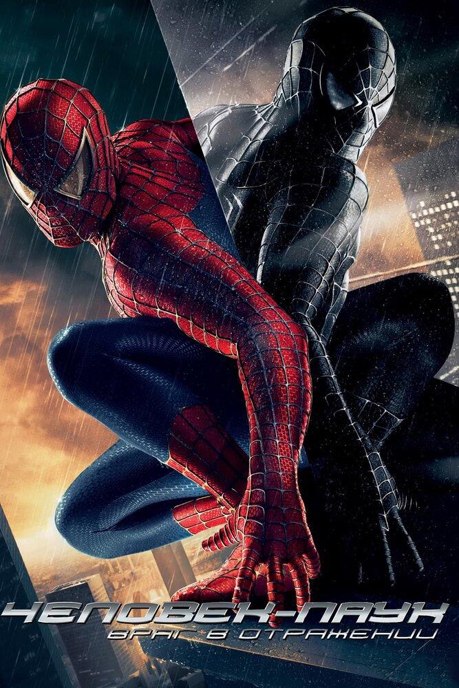 Человек-паук 3: Враг в отражении / Spider-Man 3 (2007) BDRip