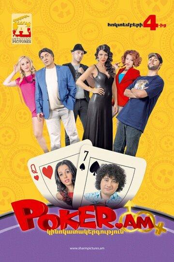 правилам фильм покер онлайн по любви смотреть