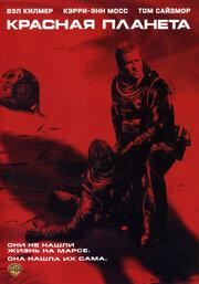 Красная планета (2000)
