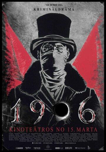 1906 2018 | МоеКино