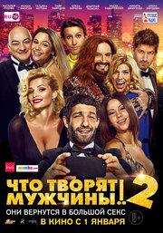 Смотреть Что творят мужчины! 2 (2015) в HD качестве 720p