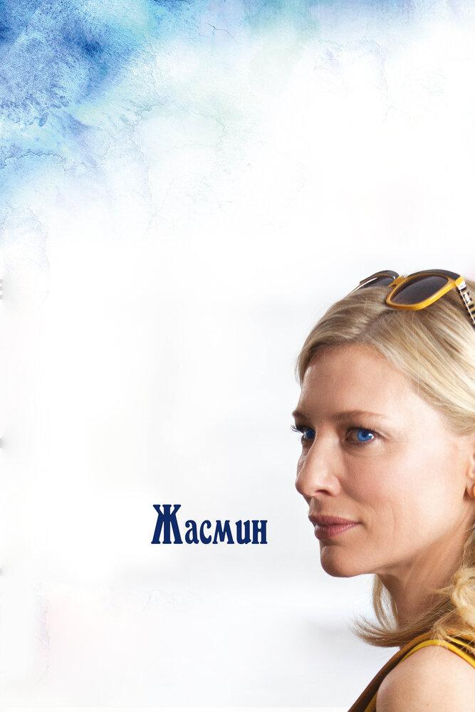 скачать жасмин 2013 торрент img-1