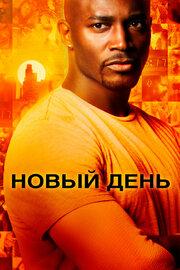 Новый день (2006)