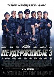 Смотреть Неудержимые 3 (2014) в HD качестве 720p