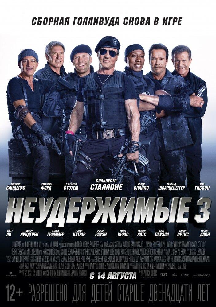 Отзывы к фильму — Неудержимые 3 (2014)