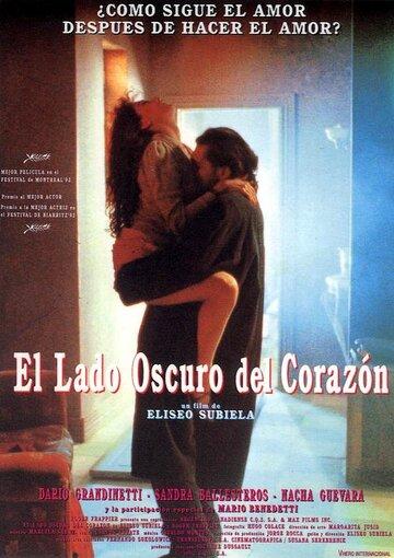 Темная сторона сердца (1992)