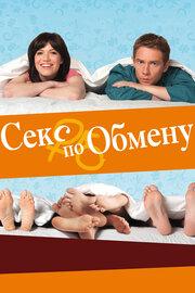 Секс по обмену (2010)