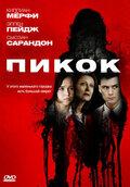 Пикок (2009)
