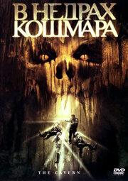 В недрах кошмара (2005)