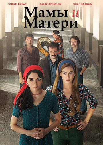 Мамы и Матери (2015) полный фильм