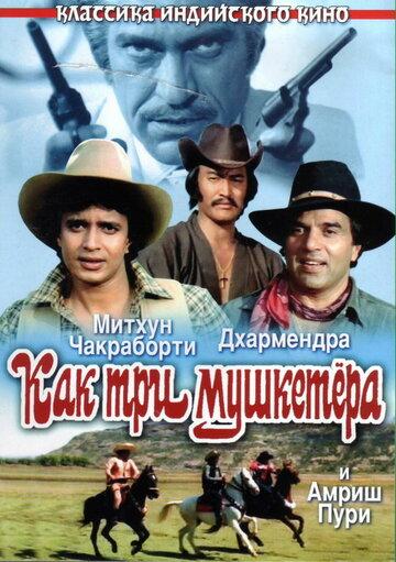 Фильм Как три мушкетера