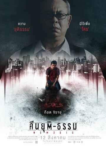 Постер к фильму Ночь Возмездия (2019)