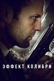 Смотреть Эффект колибри (2013) в HD качестве 720p