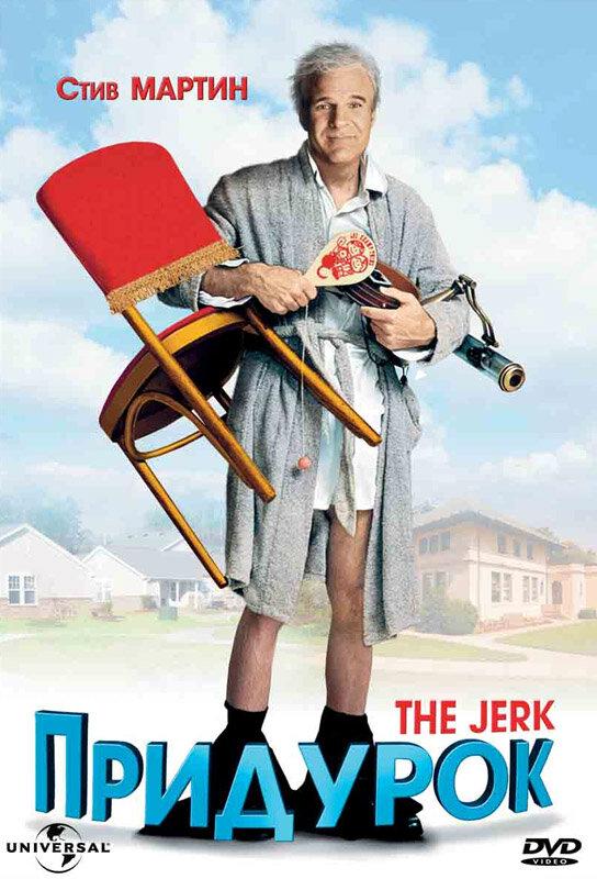 Придурок / The Jerk (1979)