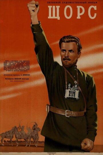 Щорс (1939)