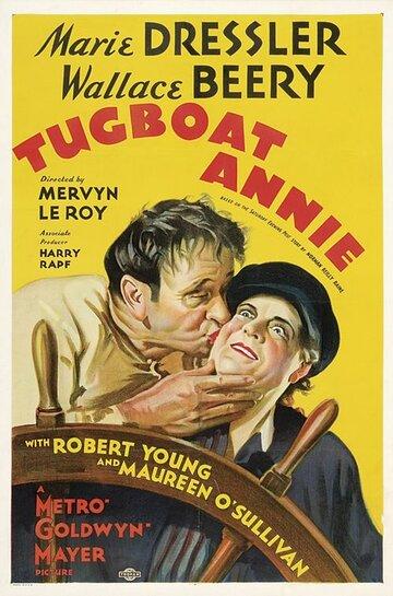 Буксирщица Энни (Tugboat Annie)