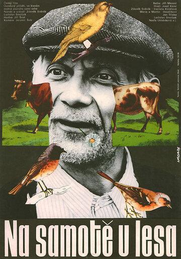 На хуторе у леса (1976)