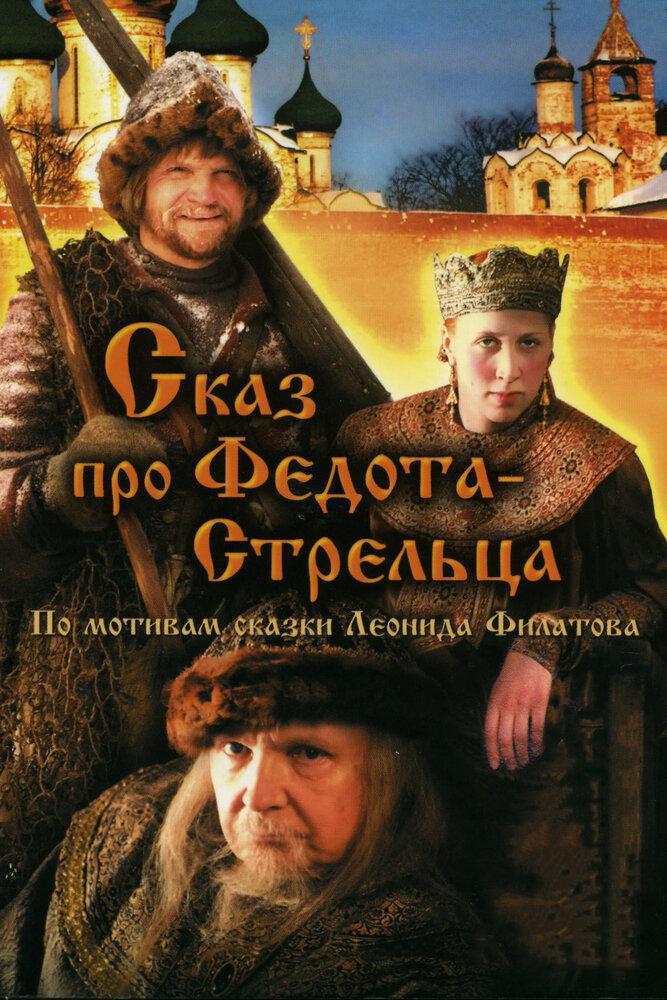 Сказ про Федота-Стрельца (2001) смотреть онлайн бесплатно в HD качестве