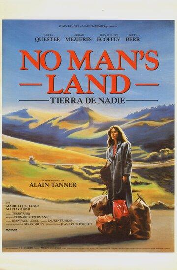 Ничья земля (1985)