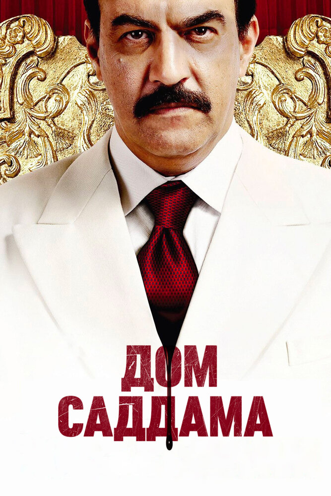 Дом Саддама (2008)