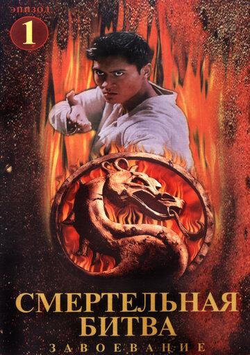 ����������� �����: ���������� (Mortal Kombat: Conquest)