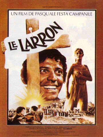 Вор (1979)