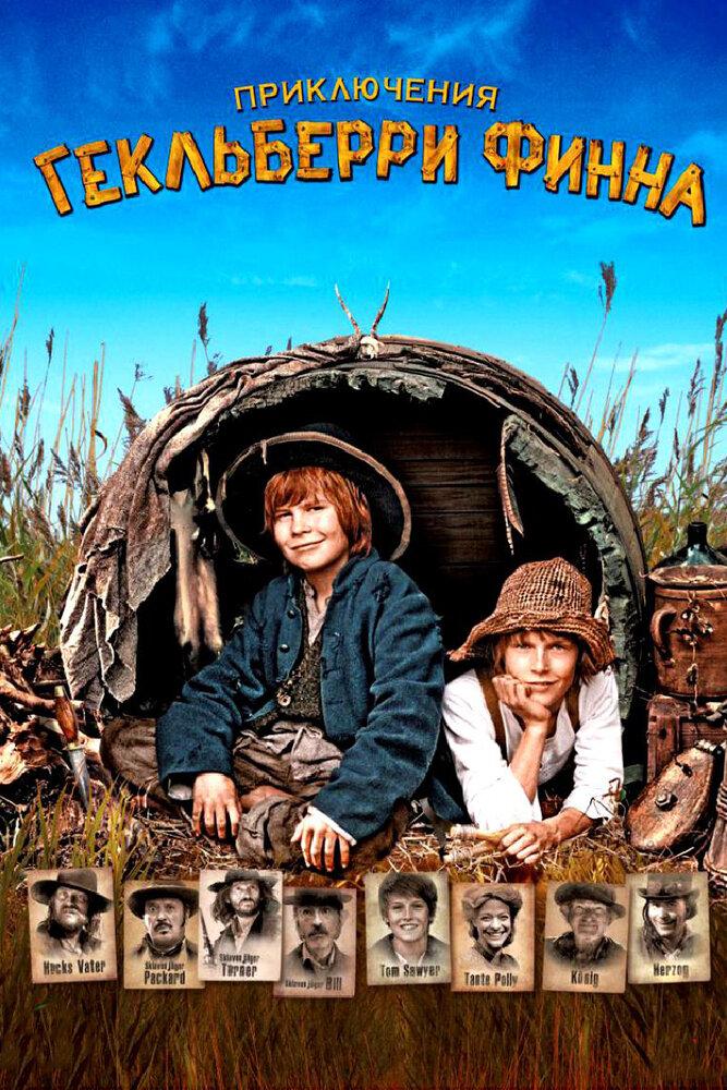 Приключения Гекльберри Финна (2012) - смотреть онлайн