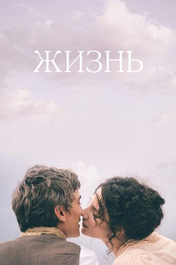 Постер             Фильма Жизнь