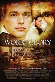 Работа и слава (2004)