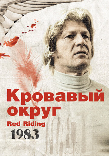 �������� �����: 1983 (Red Riding: In the Year of Our Lord 1983)