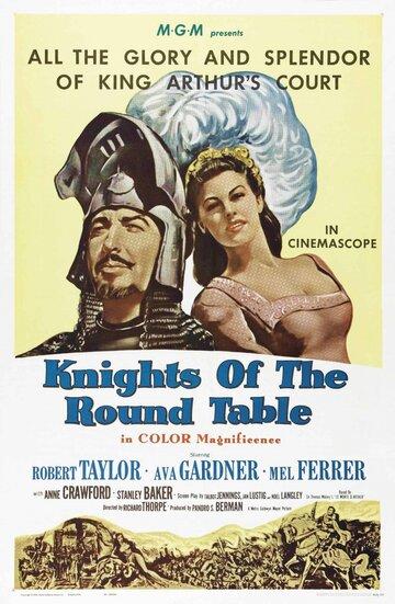 Рыцари круглого стола (1953)