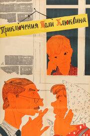 Приключения Толи Клюквина (1964)