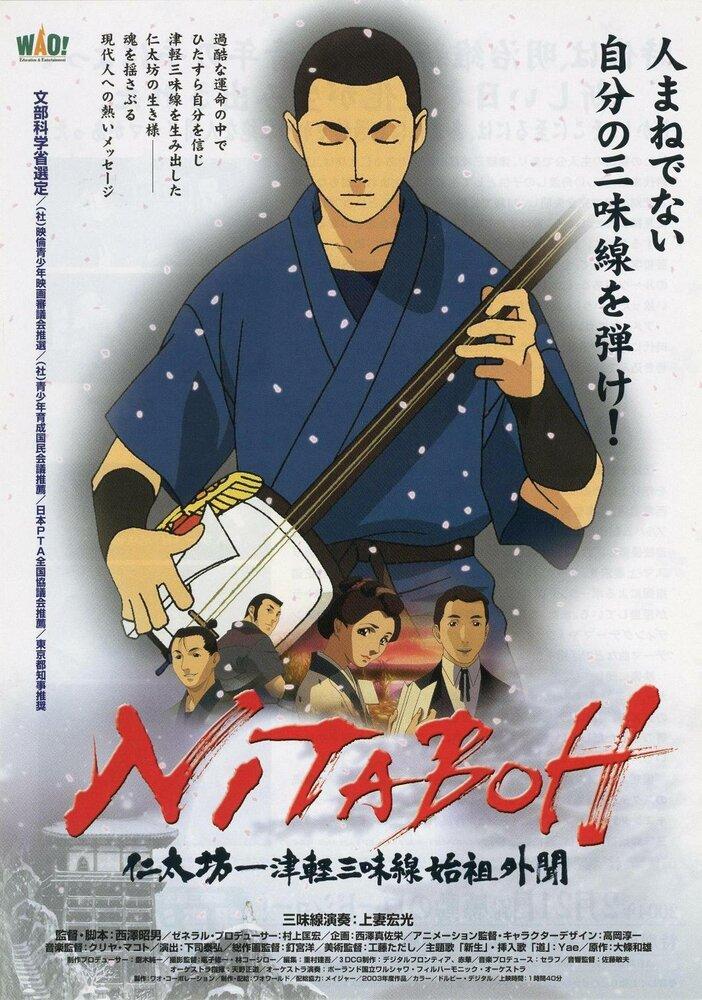 Нитабо: Слава создавшего цугару-сямисэн