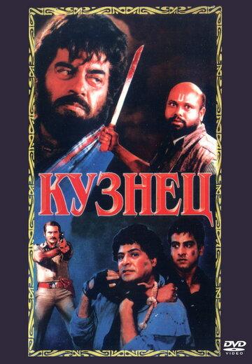 Кузнец (1996) полный фильм