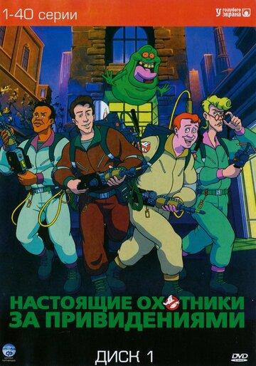 Настоящие охотники за привидениями 1986