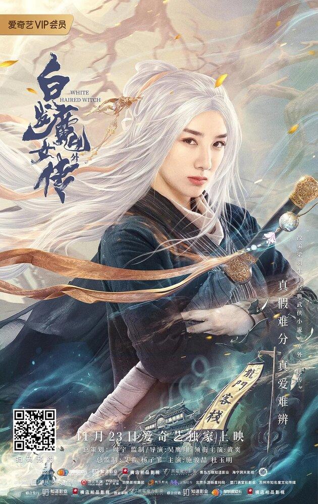 4310511 - Беловолосая ведьма ✸ 2020 ✸ Китай