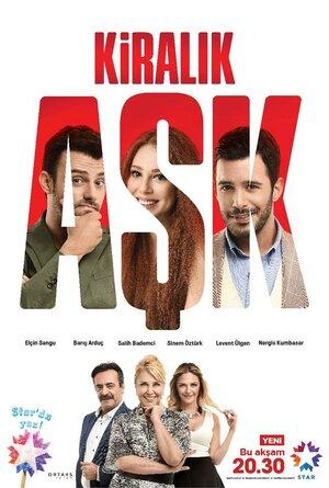 Любовь напрокат (2015)