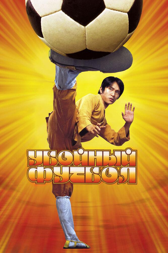 Убойный Футбол / Шаолинский футбол / Shaolin Soccer (2001)