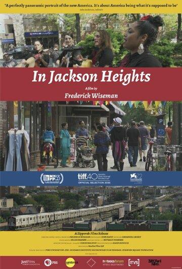 В Джексон Хайтс (In Jackson Heights)