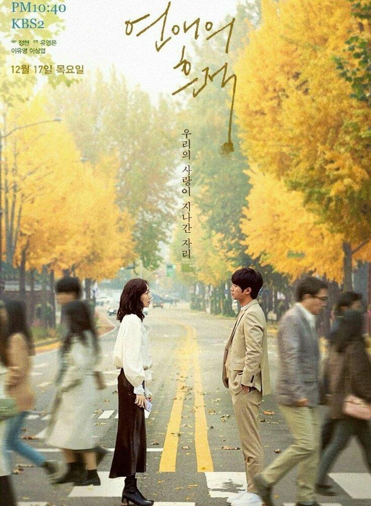 1435415 - Следы любви ✸ 2020 ✸ Корея Южная