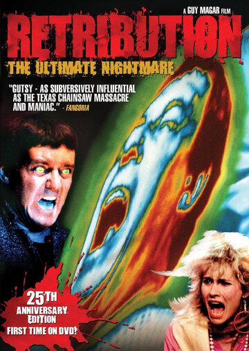 Возмездие (1987)