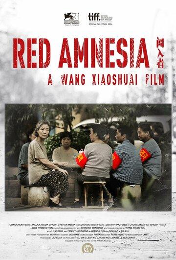 Красная амнезия (Chuang ru zhe)