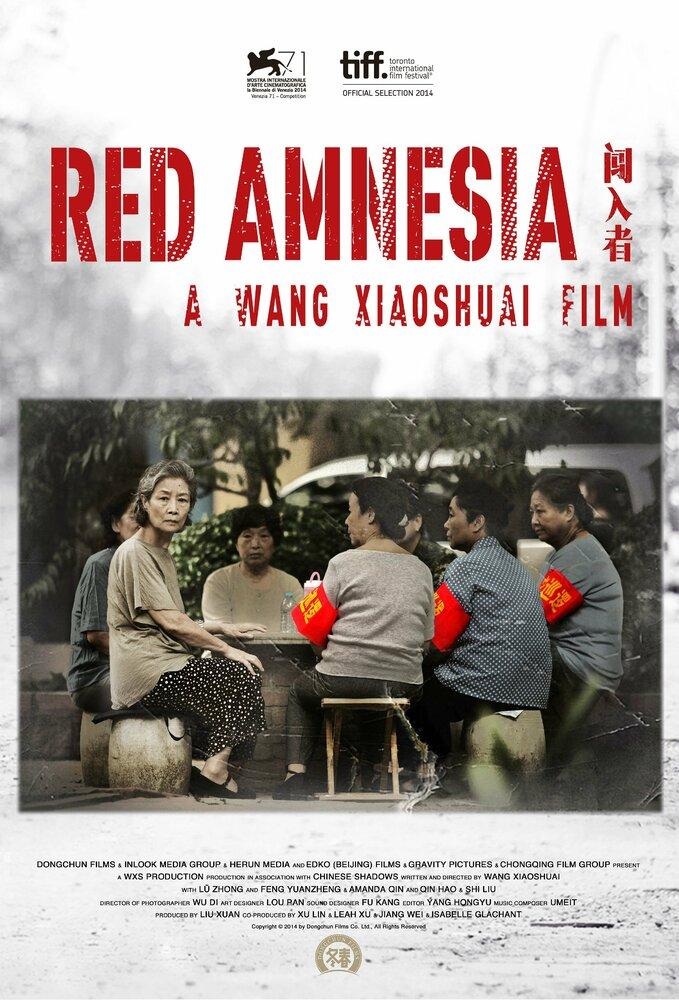 841837 - Красная амнезия ✸ 2014 ✸ Китай
