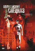 Полицейский спецназ (2003)