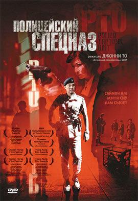 Фильмы Полицейский спецназ смотреть онлайн