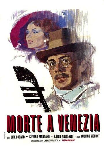 Смерть в Венеции 1971