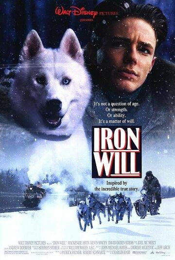 Железная воля (Iron Will)