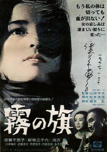 Флаг во мгле (1977)